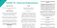 Triptico-Prevencao-COVID-19-ru-2